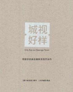 cityeye-1