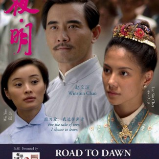 road-to-dawn-dvd-cover-webt