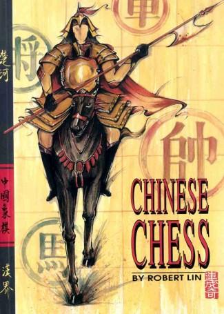 chinese chess cvr