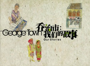 George-Town-Our-Stories