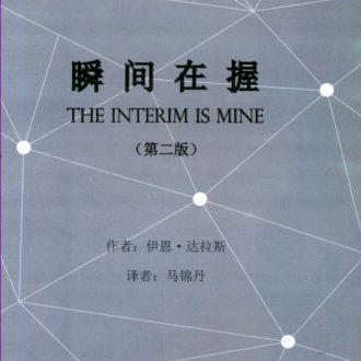 interim is mine