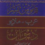kamus arab melayu
